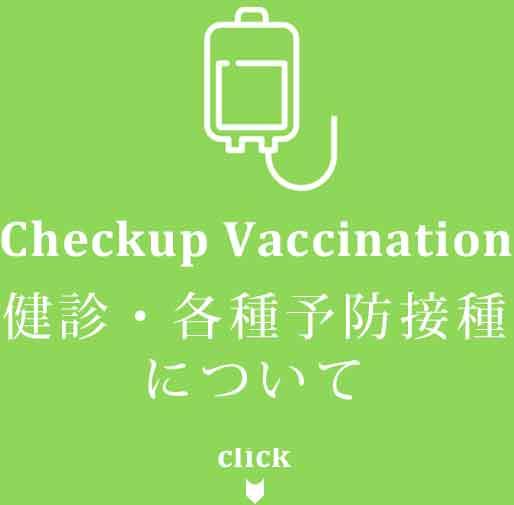 健診・各種予防について
