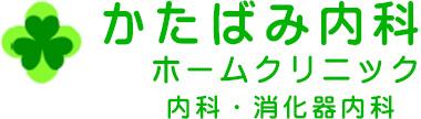 かたばみ内科ロゴ